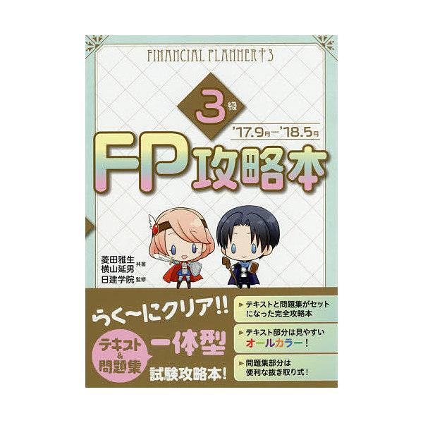FP攻略本3級 '17.9月-'18.5月/菱田雅生/横山延男/日建学院
