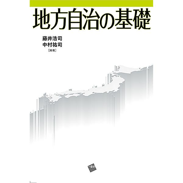 地方自治の基礎/藤井浩司/中村祐司