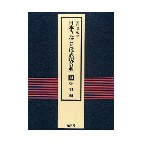 日本うたことば表現辞典 14/大岡信/日本うたことば表現辞典刊行会