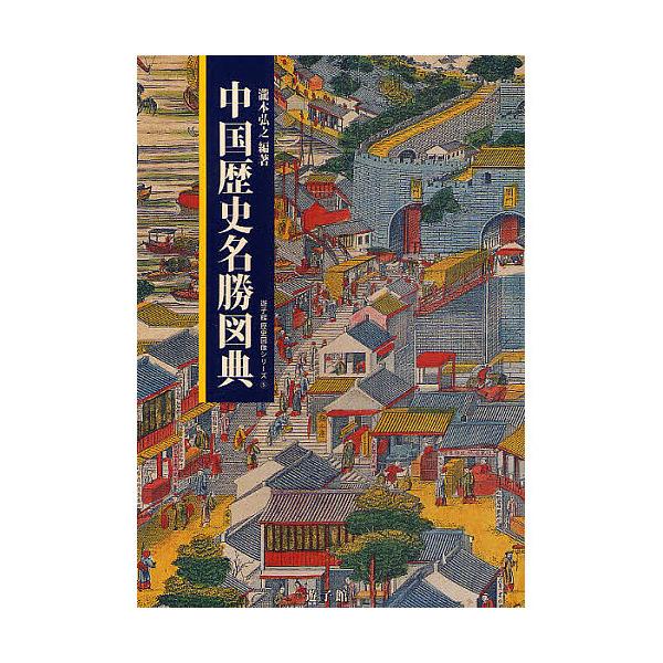 中国歴史名勝図典/瀧本弘之