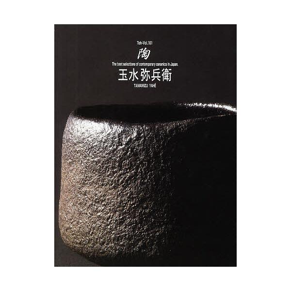 陶 The best selections of contemporary ceramics in Japan Vol.101