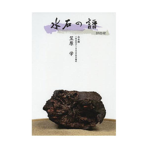 水石の譜/笠原学