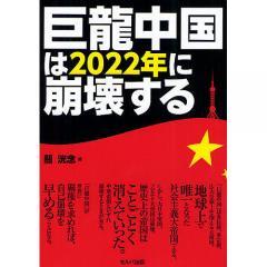 巨龍中国は2022年に崩壊する/關洸念