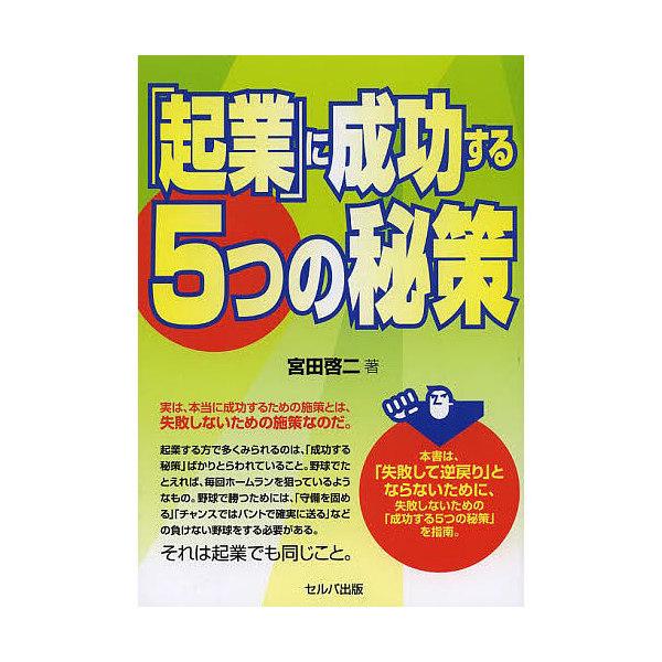 「起業」に成功する5つの秘策/宮田啓二