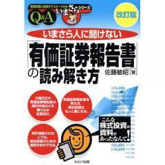 いまさら人に聞けない「有価証券報告書」の読み解き方 Q&A/佐藤敏昭