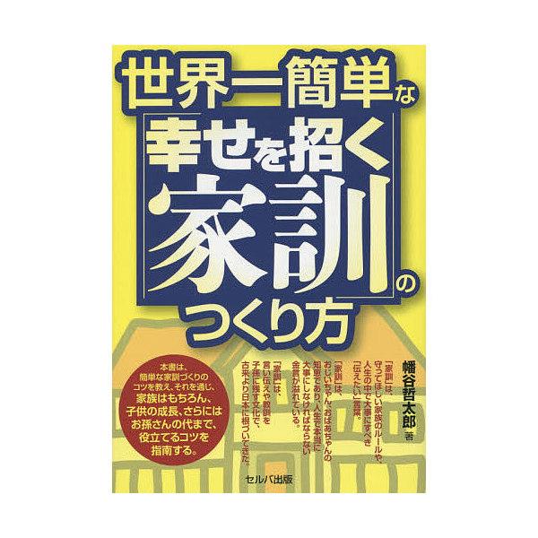 世界一簡単な「幸せを招く家訓」のつくり方/幡谷哲太郎