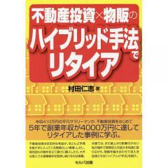 不動産投資×物販のハイブリッド手法でリタイア/村田仁志