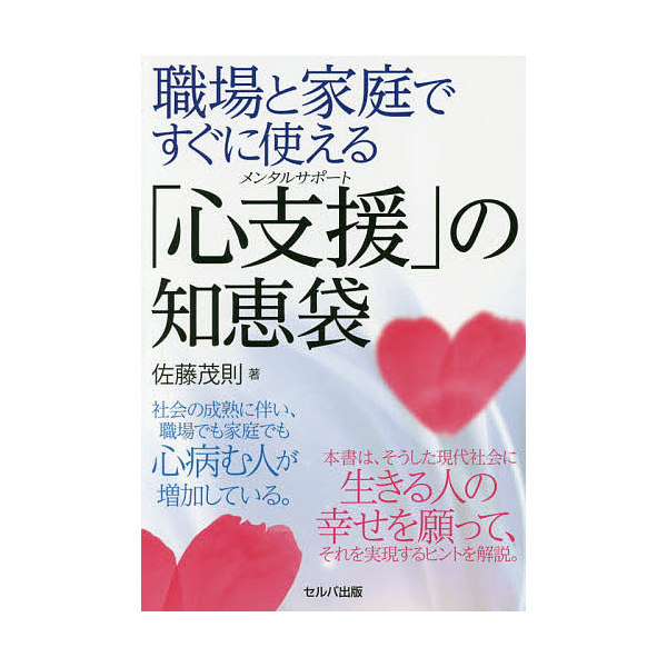 職場と家庭ですぐに使える「心支援(メンタルサポート)」の知恵袋/佐藤茂則