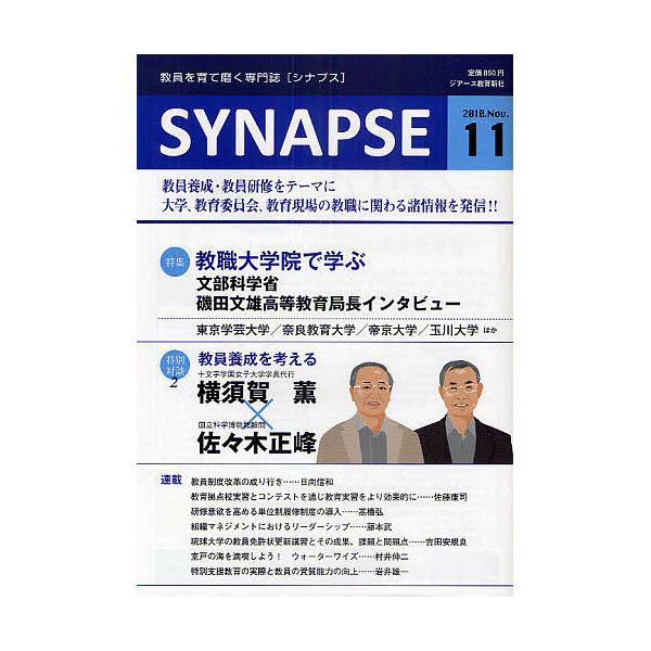 SYNAPSE 教員を育て磨く専門誌 2010年11月号