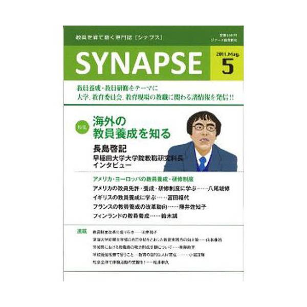SYNAPSE 2011年5月号