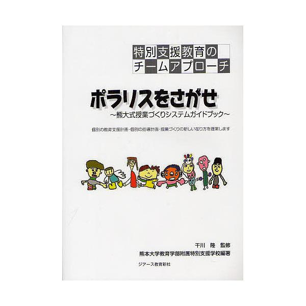 ポラリスをさがせ 熊大式授業づくりシステムガイドブック 特別支援教育のチームアプローチ/干川隆/熊本大学教育学部附属特別支援学校