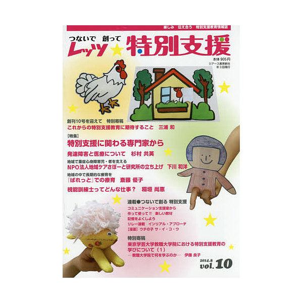 レッツ★特別支援 つないで創って Vol.10(2014.8)