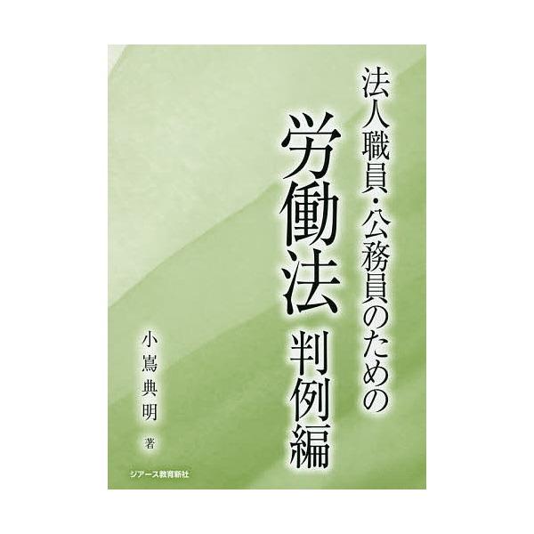 法人職員・公務員のための労働法 判例編/小嶌典明