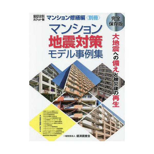 マンション地震対策モデル事例集 完全保存版/経済調査会
