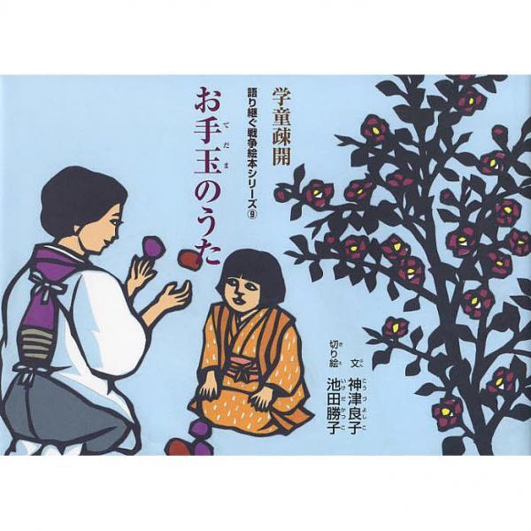お手玉のうた/神津良子/池田勝子/子供/絵本