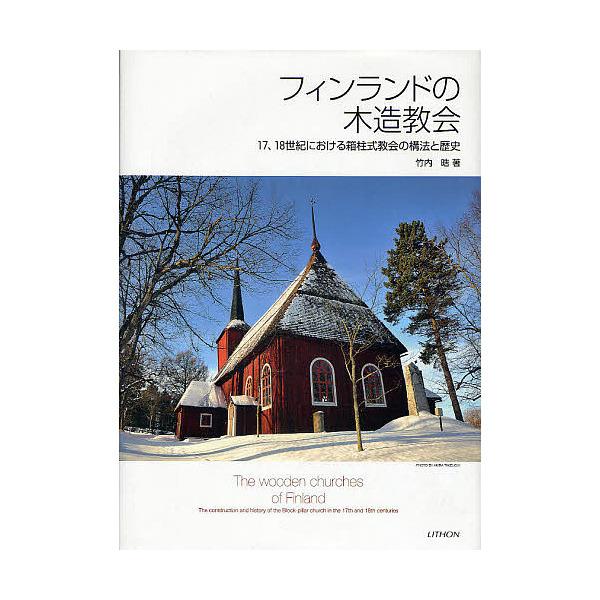 フィンランドの木造教会 17、18世紀における箱柱式教会の構法と歴史/竹内晧