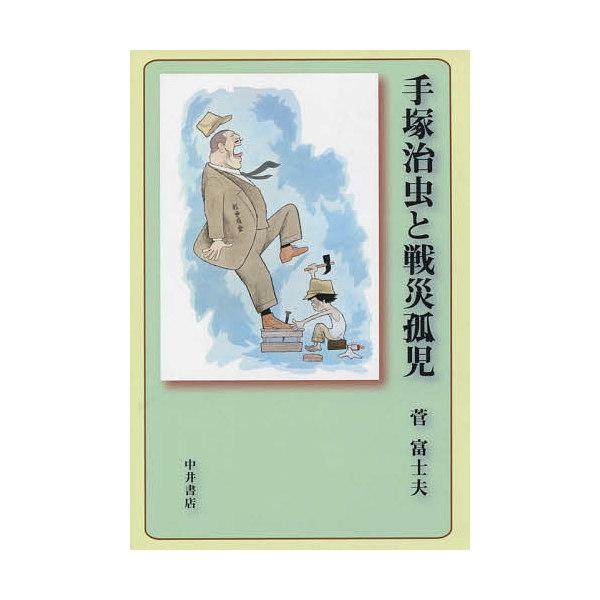 手塚治虫と戦災孤児/菅富士夫