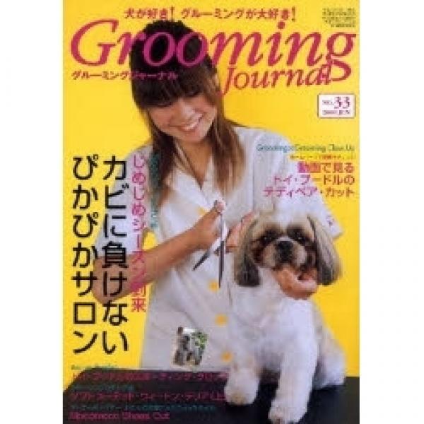 グルーミングジャーナル 33