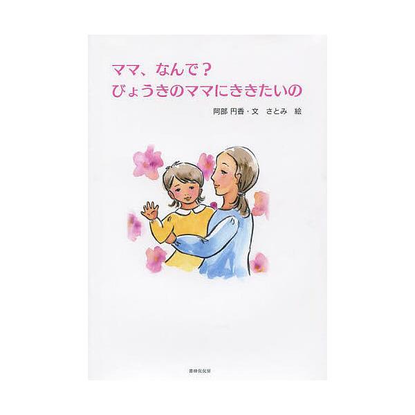 ママ、なんで?びょうきのママにききたいの/阿部円香/さとみ