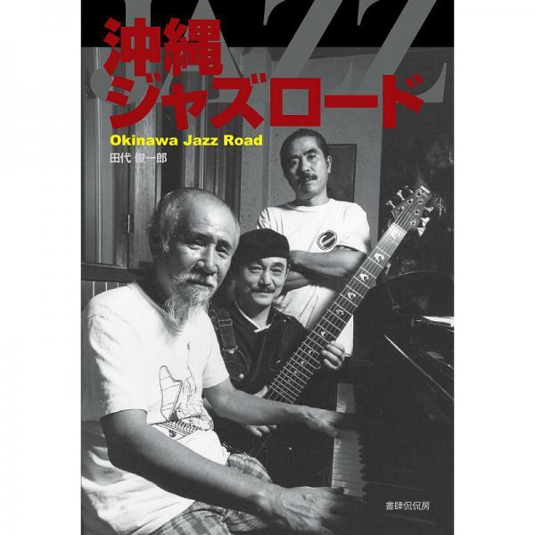 沖縄ジャズロード/田代俊一郎