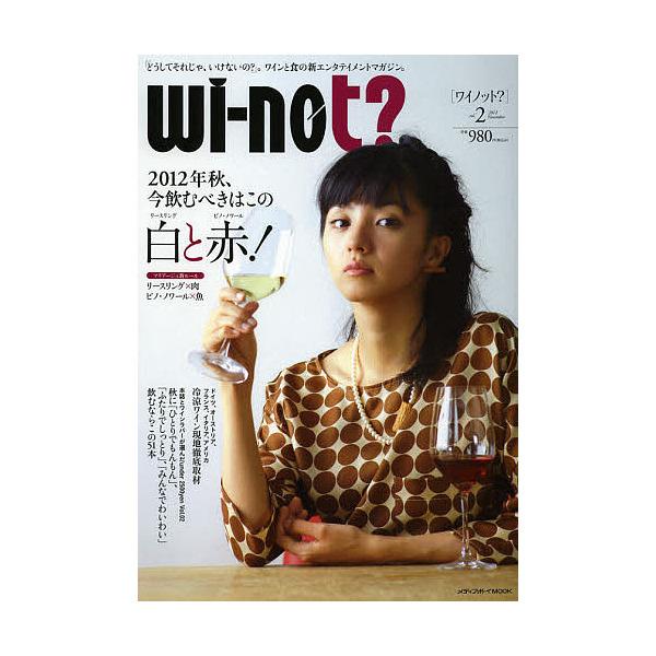 wi‐not? 「どうしてそれじゃ、いけないの?」。ワインと食の新エンタテイメントマガジン。 vol.2(2012November)
