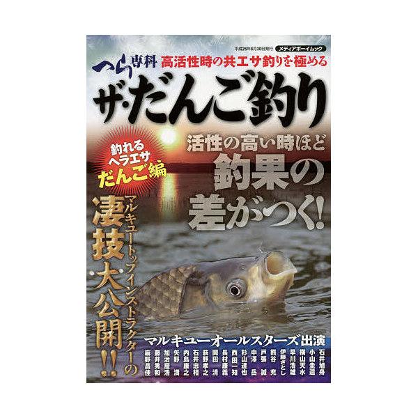 ザ・だんご釣り ヘラブナ釣り最強バイブル 釣れるヘラエサだんご編