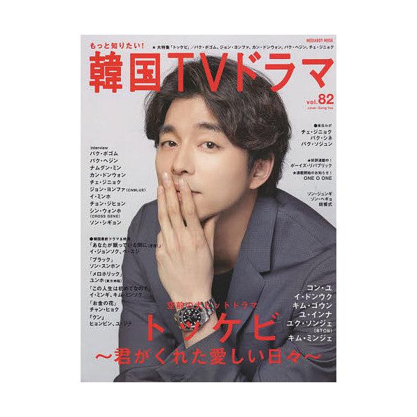 もっと知りたい!韓国TVドラマ vol.82