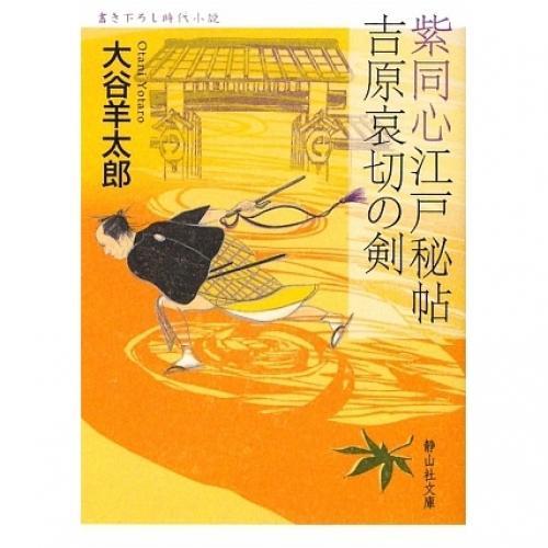 紫同心江戸秘帖吉原哀切の剣 書き下ろし時代小説/大谷羊太郎