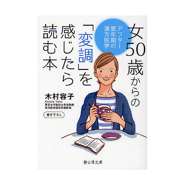 女50歳からの「変調」を感じたら読む本 アフター更年期の漢方医学/木村容子