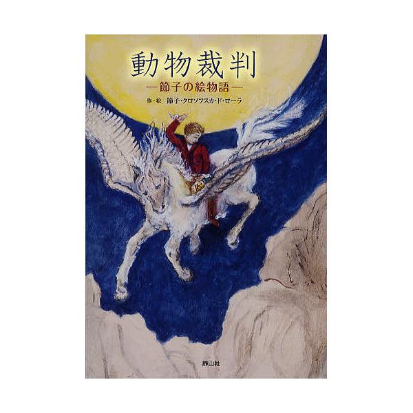 動物裁判 節子の絵物語/節子・クロソフスカ・ド・ローラ