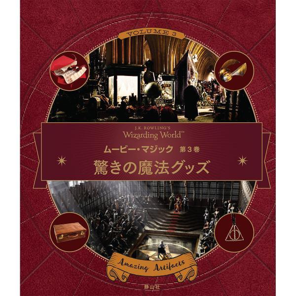 J.K.ROWLING'S Wizarding Worldムービー・マジック 第3巻/インサイト・エディションズ/松岡佑子/宮川未葉