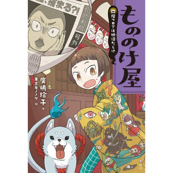 もののけ屋 〔4〕/廣嶋玲子/東京モノノケ