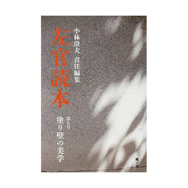 左官読本 第8号/小林澄夫