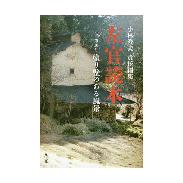 左官読本 第10号/小林澄夫