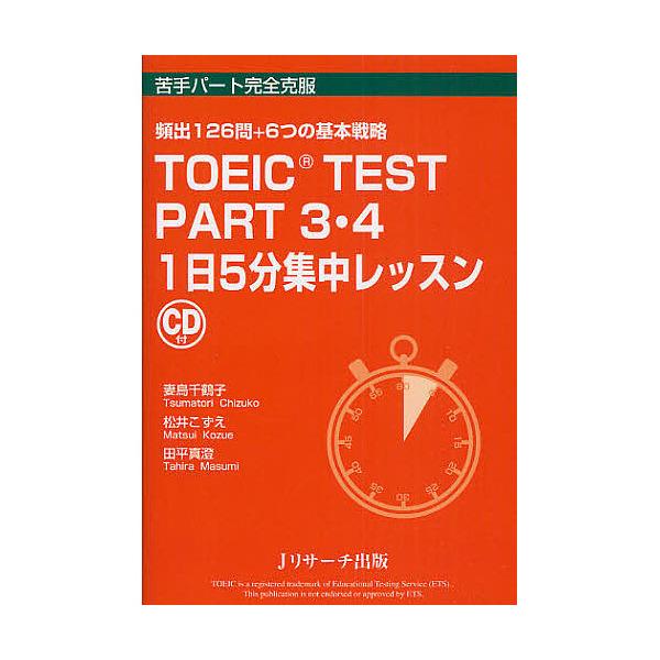 TOEIC TEST PART3・4 1日5分集中レッスン 頻出126問+6つの基本戦略/妻鳥千鶴子/松井こずえ/田平真澄