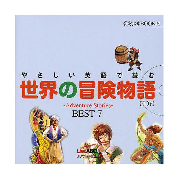 やさしい英語で読む世界の冒険物語 ~Adventure Stories~BEST 7/LiveABC
