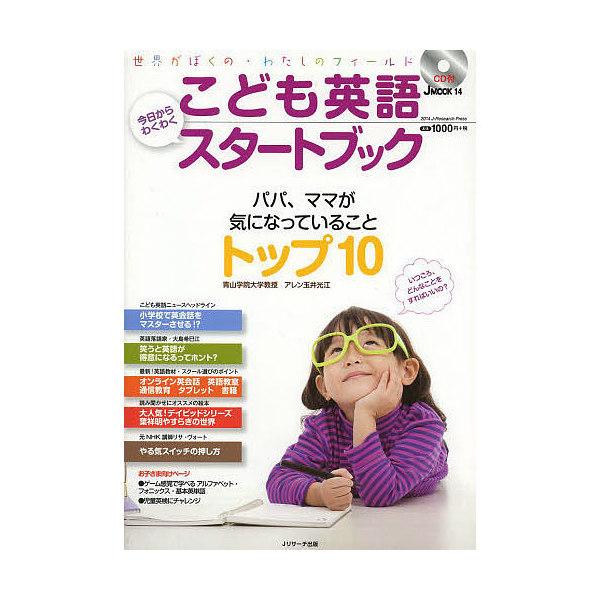 こども英語今日からわくわくスタートブック パパ、ママが気になっていることトップ10/アレン玉井光江