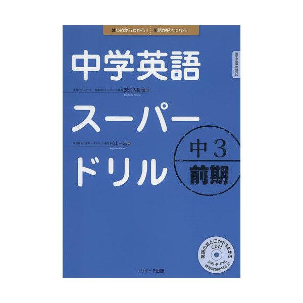 中学英語スーパードリル 中3前期/安河内哲也/杉山一志