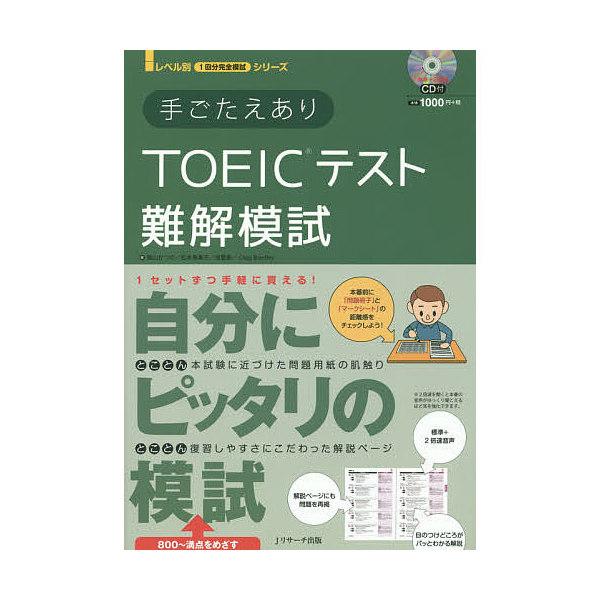 手ごたえありTOEICテスト難解模試/柴山かつの/松本恵美子/成重寿