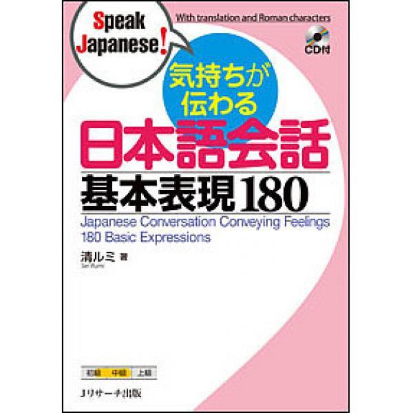気持ちが伝わる日本語会話基本表現180/清ルミ