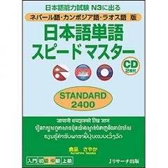 日本語単語スピードマスターSTANDARD2400 ネパール語・カンボジア語・ラオス語版 日本語能力試験N3に出る/倉品さやか
