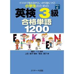 小学生のための英検3級合格単語1200 イラストで覚えるからしっかり身につく!/上田敏子/植田一三/菊池葉子