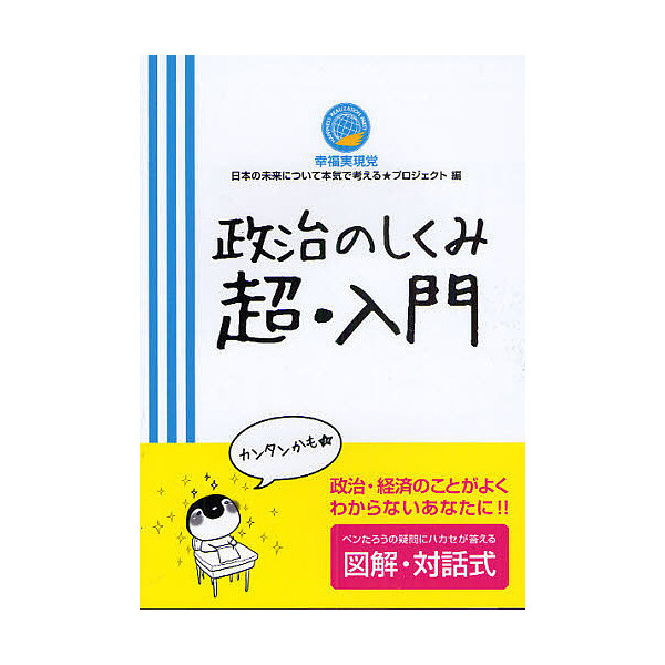 政治のしくみ超・入門/幸福実現党日本の未来について本気で考える★プロジェクト