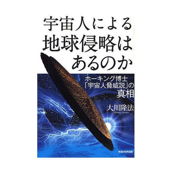 宇宙人による地球侵略はあるのか ホーキング博士「宇宙人脅威説」の真相/大川隆法