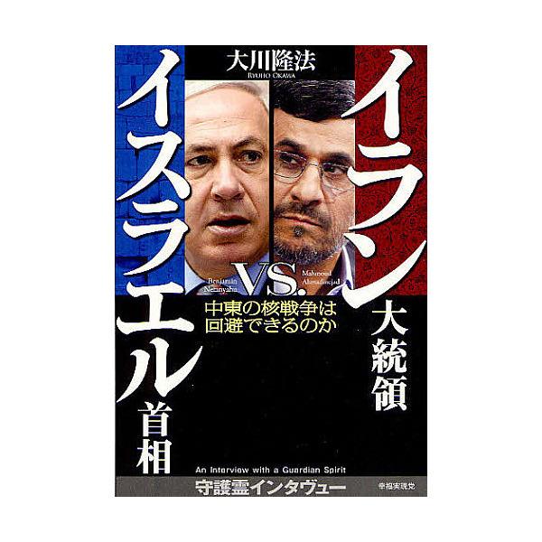 イラン大統領VS.イスラエル首相 中東の核戦争は回避できるのか Interviews with Guardian Spirits of Ahmadin