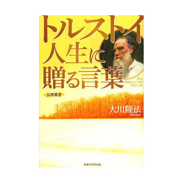トルストイ 人生に贈る言葉 公開霊言/大川隆法