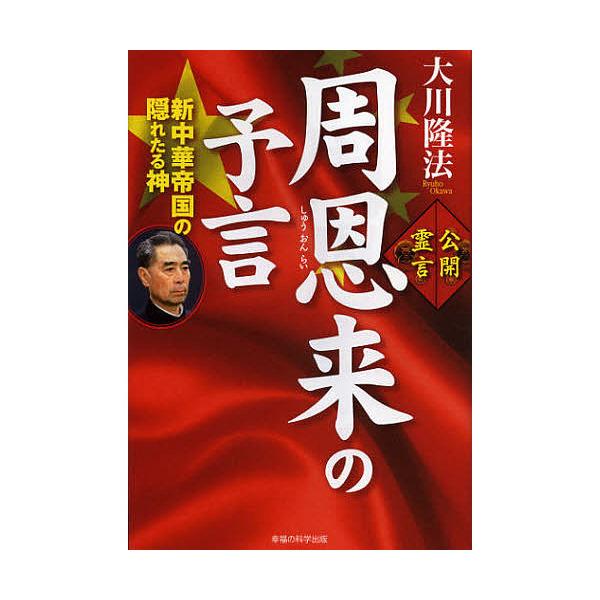 周恩来の予言 新中華帝国の隠れたる神 公開霊言/大川隆法