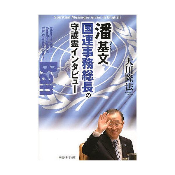 潘基文国連事務総長の守護霊インタビュー/大川隆法