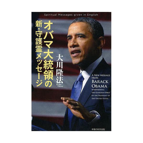 オバマ大統領の新・守護霊メッセージ/大川隆法