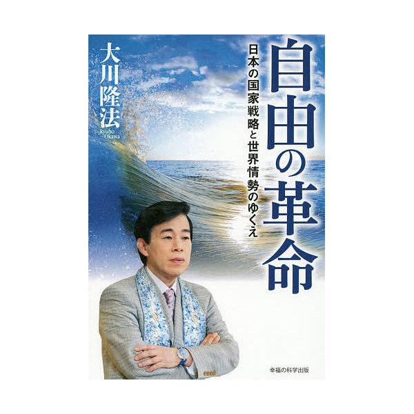 自由の革命 日本の国家戦略と世界情勢のゆくえ/大川隆法